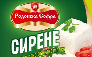 Етикет за сирене – Балко