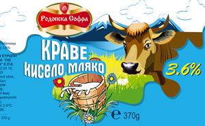 Опаковка за кисело мляко – Балко
