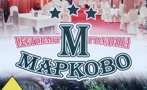 Табела – ресторант градина Марково