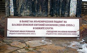 Табела паметник